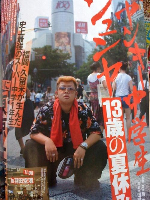 福岡・久留米が生んだ史上最強のスーパー中学1年生... 福岡・久留米が生んだ史上最強のスーパー中